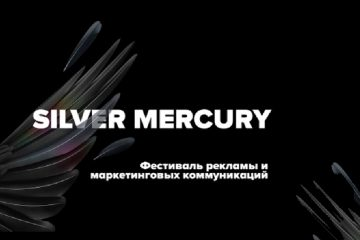 Silver Mercury 2020 festival online