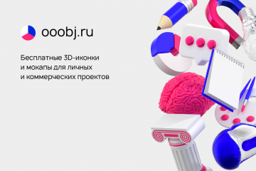 ooobj – 3d ikonkalar olan sayt